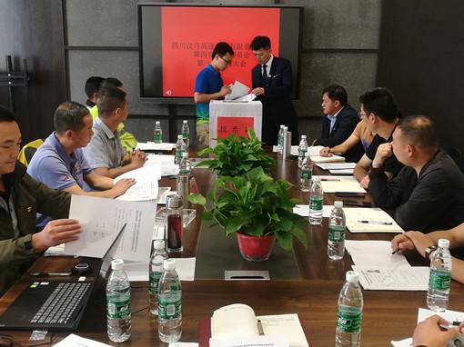 汶马公司第四党支部召开第一次党员大会1_副本.jpg